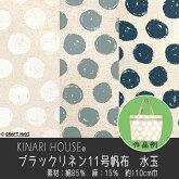 【KINARIHOUSEキナリハウス】水玉柄☆ブラックリネン11号帆布生地