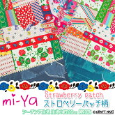 【mi-Yaミーヤ】Strawberrypatchストロベリーパッチ柄☆綿シーチング生地