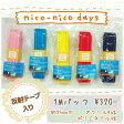 【nico-nico days】1mパック販売☆反射糸入りアクリルテープ約25mm巾【カバン・バッグ】