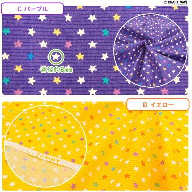 【nico-nicodaysSUNNYニコニコデイズサニー】STARボーダー×スター柄