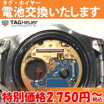 電池交換 腕時計 タグ・ホイヤー TAGHeuer ウォッチ クォーツ デンチ交換のみ タグホイヤー 舶来時計 海外ウオッチ メンズ レディース 時計修理技能士対応【P02】