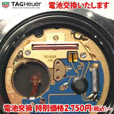 電池交換 腕時計 タグ・ホイヤー TAGHeuer ブランド ウォッチ クォーツ 電池交換 腕時計修理 デンチ交換のみ タグホイヤー 舶来時計 海外ウオッチ メンズ レディース 時計修理技能士対応【P02】【新生活】