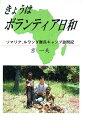 ソマリア、ルワンダ難民キャンプ訪問記