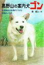 高野山の案内犬ゴン