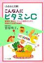 こんな人にビタミンC—欠かさず取ろう、愛煙家・酒好き・ストレス過多の人から妊婦までの必須栄養素:健康食品サプリの効果効能を解説した書籍
