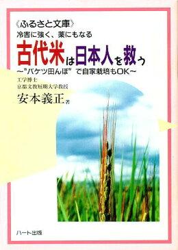 """古代米は日本人を救う—""""バケツ田んぼ""""で自家栽培もOK、生命力抜群の米「古代米」が見直されてきている:健康食品の効果を解説した書籍"""