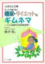 糖尿・ダイエットにギムネマ—インド2000年の甘味抑制薬草、注目されるインドの秘薬「ギムネマ」:健康食品の効果を解説した書籍