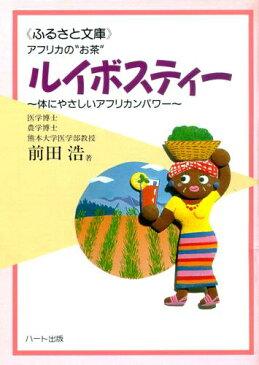 アフリカのお茶ルイボスティー—体にやさしいアフリカンパワー、ルイボスから作ったお茶が人気:健康食品の効果を解説した書籍