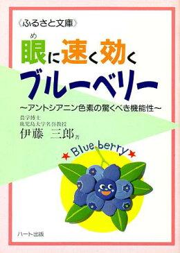 眼に速く効くブルーベリー—注目の小果実ブルーベリーの魅力、アントシアニン色素の驚くべき機能性:健康食品の効果を解説した書籍