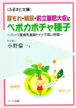 尿もれ・頻尿・前立腺肥大にペポカボチャ種子—男女ともに泌尿器系の悩みに朗報、ハープ医療先進国ドイツで高い評価:健康食品の効果を解説した書籍