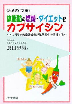 体脂肪の燃焼・ダイエットにカプサイシン—トウガラシの辛味成分が体熱産生を促進する:健康食品の効果を解説した書籍