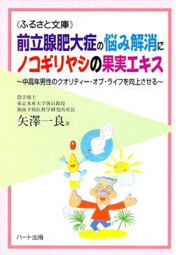前立腺肥大症の悩みにノコギリヤシの果実エキス—男性の老後を豊かにする「生活改善食品」中高年男性のクオリティー・オブ・ライフを向上させる:健康食品の効果を解説した書籍