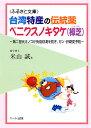 南台湾特産の伝統薬ベニクスノキタケ【樟芝】—台湾産の貴重な健康キノコ、第二世代キノコが免疫枯渇を防ぎ、ガン・肝硬変予防:健康食品サプリの効果を解説した書籍