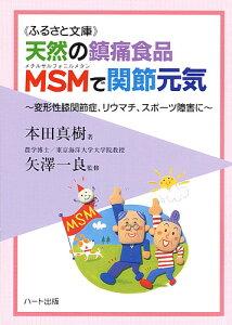 天然の沈痛食品MSMで関節元気