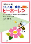 アレルギー疾患の緩和にビーポーレン—ミツバチがつくる花粉の団子は完全食品:健康食品の効果を解説した書籍