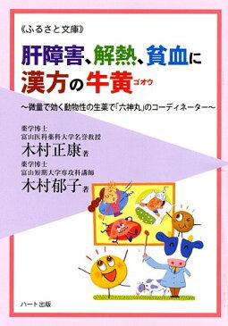 肝障害、解熱、貧血に漢方の牛黄—微量で効く動物性の生薬で「六神丸」のコーディネーター:健康食品の効果を解説した書籍