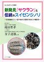 ハート出版で買える「新発見「サクラン」と伝統のスイゼンジノリ?日本固有のラン藻が秘めた驚異の保水力・機能性:健康食品の効果を解説した書籍」の画像です。価格は275円になります。
