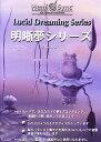 夢の続きを見る方法 | 明晰夢で心身の能力アップ!?