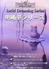 夢をプログラミングし、意識的に夢に参加する方法を学ぶヘミシンクDVD 明晰夢シリーズ【日本語...