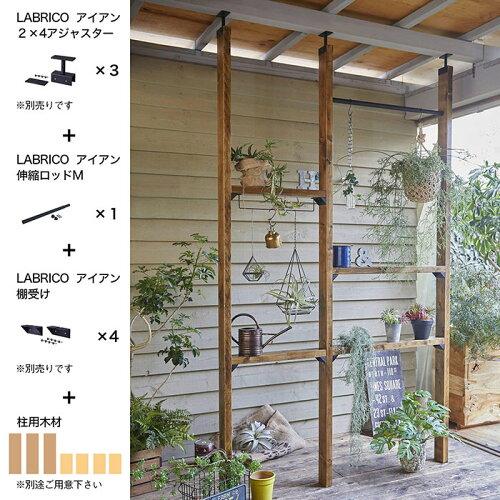 平安伸銅工業LABRICODIY収納パーツアイアン伸縮ロッドM屋外使用可幅70〜110cmブラックIXK-8