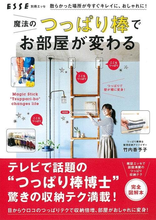 【公式】平安伸銅工業魔法のつっぱり棒でお部屋が変わる(別冊エッセ)