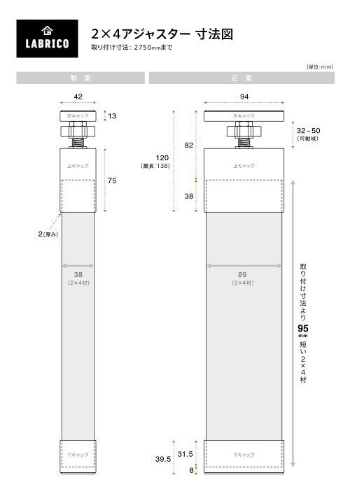 平安伸銅工業LABRICOSTAPLERFIXシリーズ2×4アジャスターブロンズDXS-1