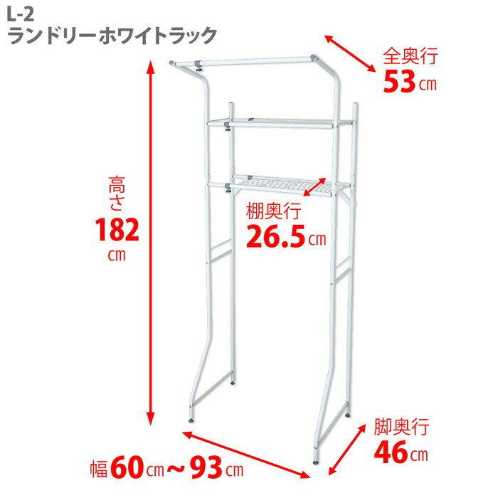 《アウトレット商品》【公式】 平安伸銅工業 ハンガーも掛けられるランドリーラック ホワイト 幅伸縮タイプ 伸縮幅60~93cm L-2