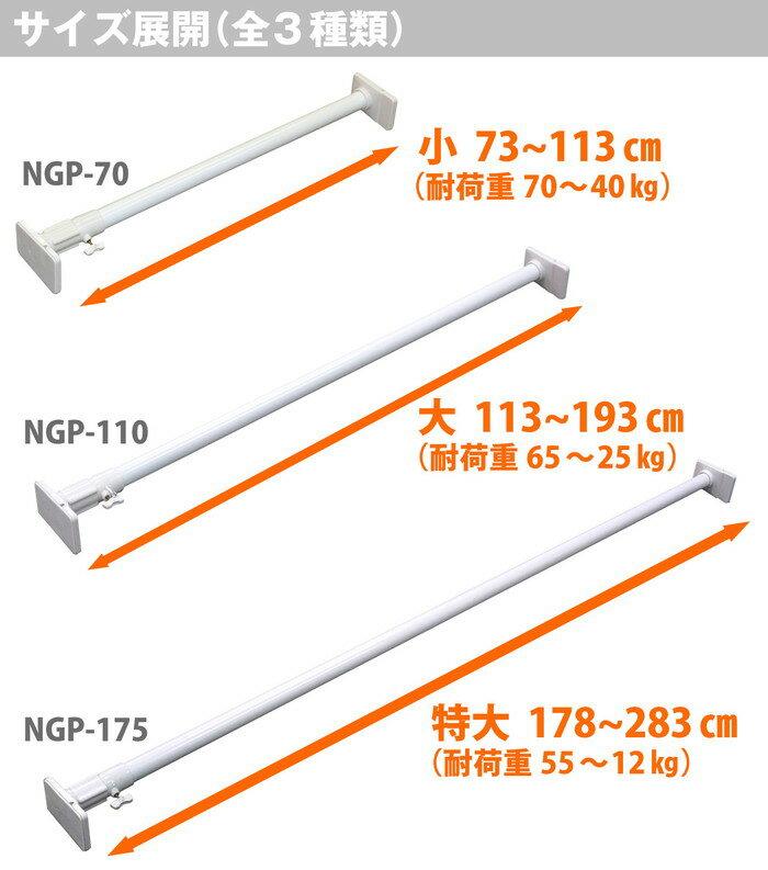 【公式】 平安伸銅工業 強力極太タイプの突っ張り棒 ホワイト 耐荷重65~25kg 取付寸法113~193cm NGP-110