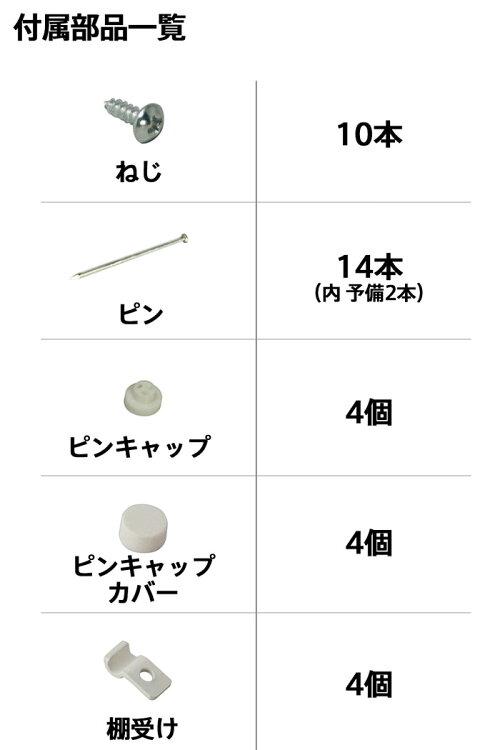 【公式】平安伸銅工業LABRICOラブリコシェルフフレームL型1×6木材・パイン材用石膏ボードピンまたはネジで取付白WFW-36