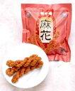 麻花(聘珍樓の中華菓子)