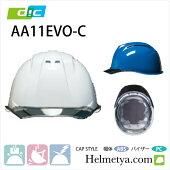 ヘルメットAA11EVO-C