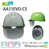 ヘルメットDICAA11EVO-CS