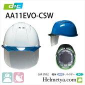 ヘルメットDICAA11EVO-CSW