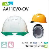 ヘルメットDICAA11EVO-CW