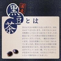 黒豆とは黒大豆やぶどう豆とも言われます。