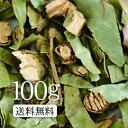 うらじろがし茶100g はいせき系の異名を取る大人な味!【健...