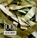 ばなば茶(大花百日紅/おおはなさるすべり)100g 美容・健康・ダイエット様々な目的で人気!ばなば茶
