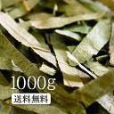 【業務用価格!】ばなば茶(大花百日紅/おおはなさるすべり)1000g 美容・健康・ダイエット様々な目的で人気!【美容ティー】ばなば茶1キロ