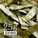 【送料無料】バナバ茶(大花百日紅/おおはなさるすべり)25g 美容・健康・ダイエット様々な目的で人気!バナバ茶