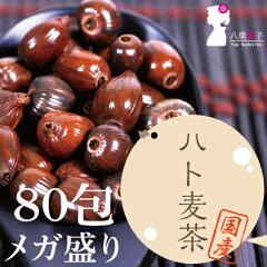 国産ハト麦茶ティーバッグ200g(2.5g×80包(目安包数))!送料無料!つるスベを続けよう…