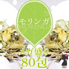モリンガ茶送料無料♪モリンガ茶がティーバッグ80包でなんと1000円!もりんが茶100%【モリンガ...