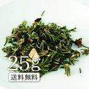 【送料無料】卸値価格!杉茶(すぎ茶)25g 花粉の季節に頼れる味方!【美容茶】【健康茶/お茶】杉の葉茶/杉茶/スギの葉茶