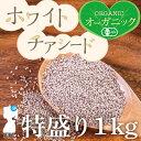 【送料無料】オーガニックホワイトチアシード超特盛り1kg(約...