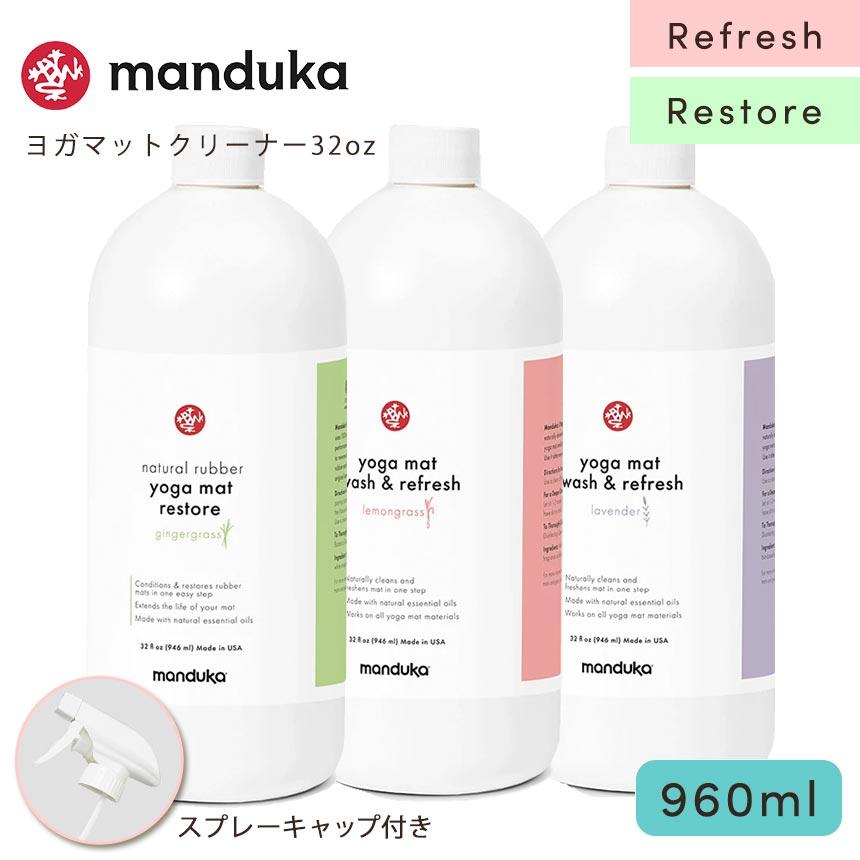 ヨガ・ピラティス, ヨガマット 800OFF Manduka 960ml Mat Wash Refres 32oz. Refill Natural Rubber Restore 32oz. TR ST-MA001 ST-MA002