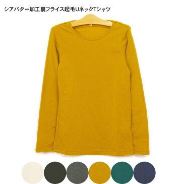 シアバター加工裏フライス起毛UネックTシャツ gsc0045 【M】【メール便:1枚まで】