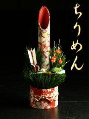 【迎春準備特集 送料無料】光触媒 光の楽園 正月飾り ちりめん【期間限定 ポイント10倍】