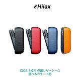 電子タバコ収納アクセサリーIQOS3.0用保護レザーケース選べるカラー4色【VAPE】【Hilax】