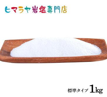 【岩塩】【ヒマラヤ岩塩】食用・ホワイト岩塩標準タイプ1kg入り(約1mm以下)