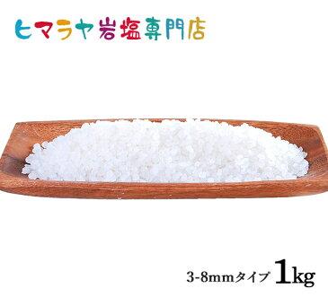 【岩塩】【ヒマラヤ岩塩】食用・ホワイト岩塩3-8mmタイプ1kg入り