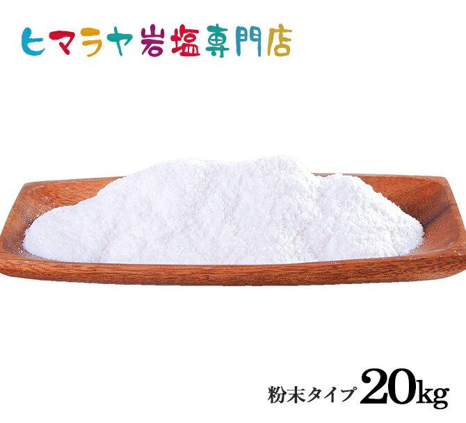 【岩塩】【ヒマラヤ岩塩】【送料無料】食用・ピンク岩塩粉末タイプ20kg